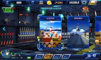 全民火线3d破解版截图4