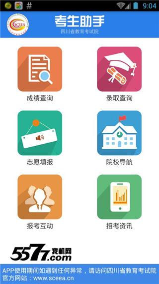 考生助手app(四川高考查分)截图1