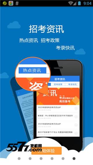 考生助手app(四川高考查分)截图0