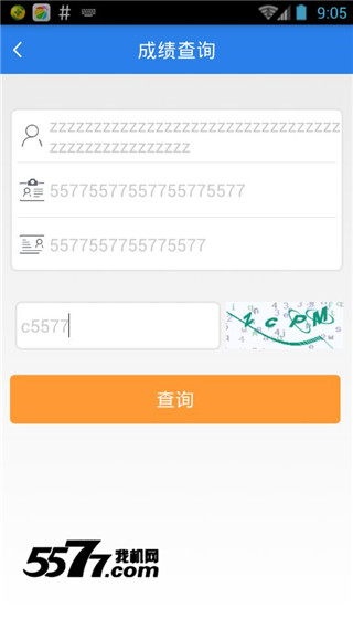 考生助手app(四川高考查分)截图2