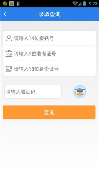 考生助手app(四川高考查分)截图3