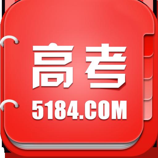 5184高考客户端(5184广东自考)v2.1.7