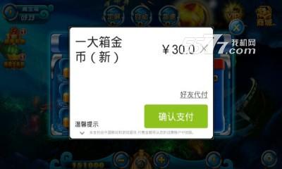 海王捕鱼暴爽版无限金币截图2