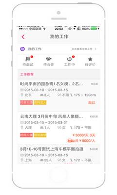 美空通告app下载|美空通告(模特工作推荐)