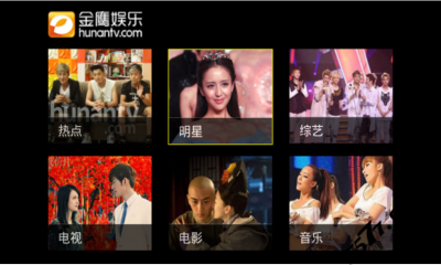 芒果TV电视版(湖南卫视)截图0