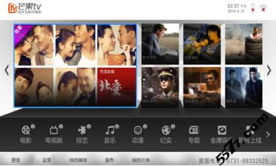 芒果TV电视版(湖南卫视)截图2