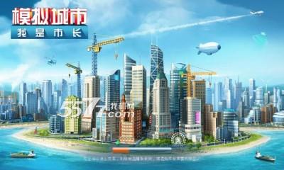 模拟城市我是市长(城市养成)截图0