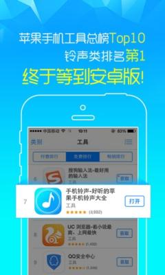 手机铃声(AppStore第一铃声软件)截图1