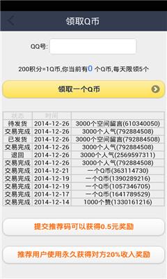 QQ头像大全2015最新版截图1