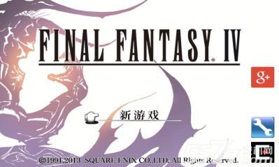 最终幻想4(日式RPG手游)截图0