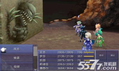 最终幻想4(日式RPG手游)截图3