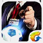 腾讯FC足球经理