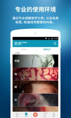 医图(医学手机app)