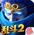 网易乱斗西游2