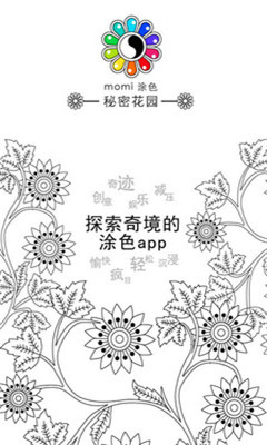 momi涂色之秘密花园(手机涂色软件)截图1