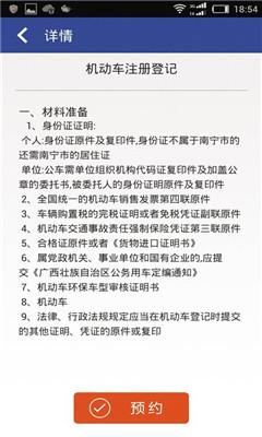 行易通车管家(南宁车管业务预约办理)截图2