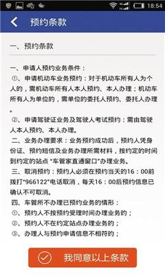 行易通车管家(南宁车管业务预约办理)截图3