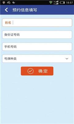 行易通车管家(南宁车管业务预约办理)截图4