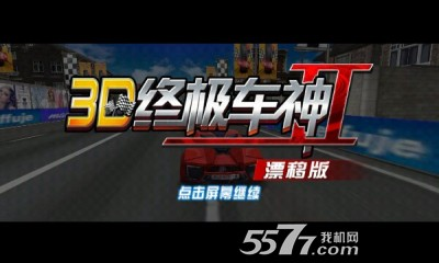 3D终极车神2漂移版无限金币截图0