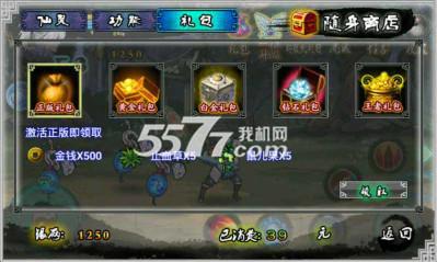 热血江湖:剑尊(横版格斗手游)截图0