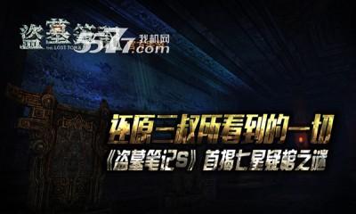 盗墓笔记S官方手游(盗墓笔记电视剧改编)截图0
