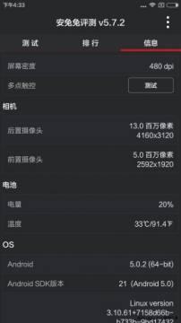红米Note 2跑分首秀:实在太彪悍!