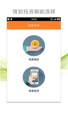 第一贷款网手机客户端(贷款借钱)截图4