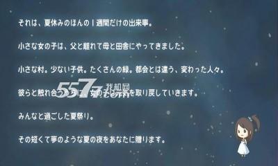 昭和夏日祭物语(治愈系放置类)截图3