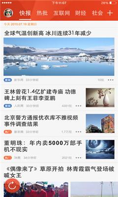 腾讯快报手机版(腾讯新闻资讯)截图2