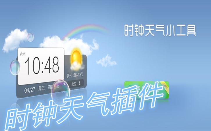 手机版(桌面天气) v1.2.2安卓版