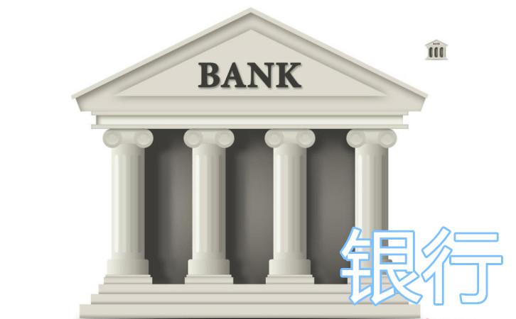 银行建筑简笔画