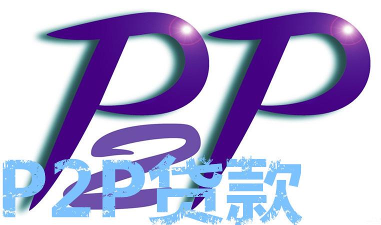 P2P贷款