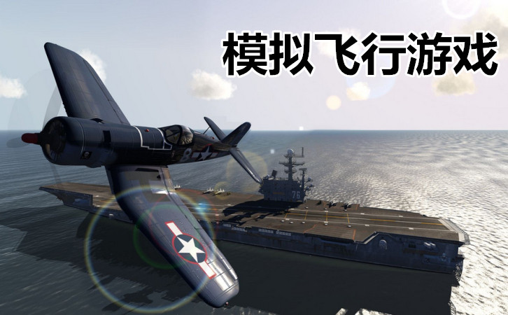 模拟飞行类游戏指的的是根据现实中的一些