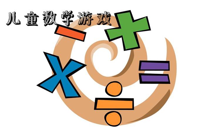 对于儿童来说是很难集中注意力学习的,但是有趣的数学游戏却可以帮助