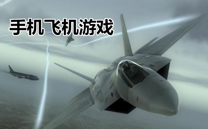 0 《人vs导弹》是一款好玩的飞行射击游戏,玩家将驾驶飞机,去击毁敌人