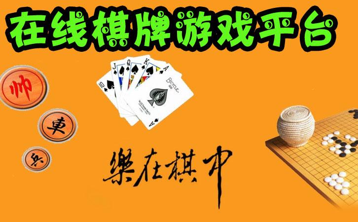 棋类可爱海报背景