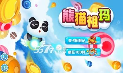 熊猫祖玛游戏_功夫祖玛