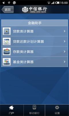 中信银行手机银行客户端(中信银行网上银行)截图0