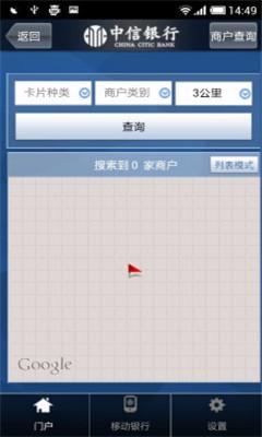 中信银行手机银行客户端(中信银行网上银行)截图1