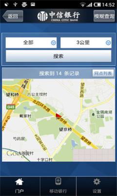 中信银行手机银行客户端(中信银行网上银行)截图2