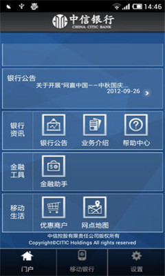 中信银行手机银行客户端(中信银行网上银行)截图4
