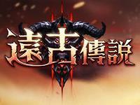 远古传说手游官网版(暗黑挂机)