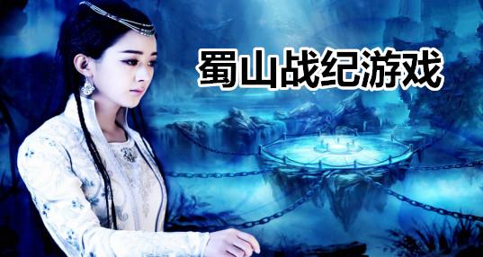 蜀山战纪游戏合集