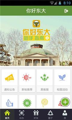 东南大学官方app(你好东大)截图4