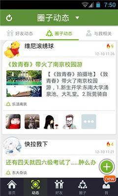 东南大学官方app(你好东大)截图5