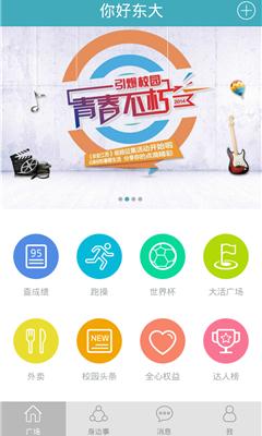 东南大学官方app(你好东大)截图0