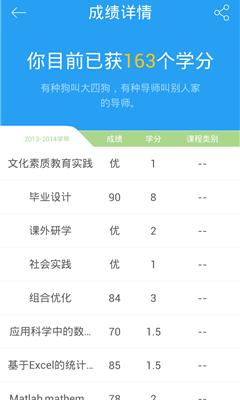 东南大学官方app(你好东大)截图1