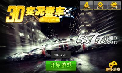 3D实况赛车(手机拉力赛游戏)截图0