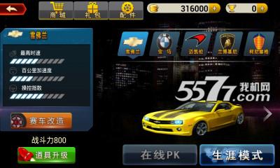 3D实况赛车(手机拉力赛游戏)截图1