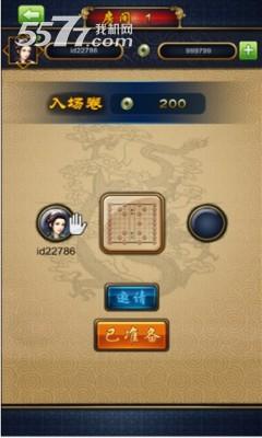 弈神手游(象棋残局手机版)截图1